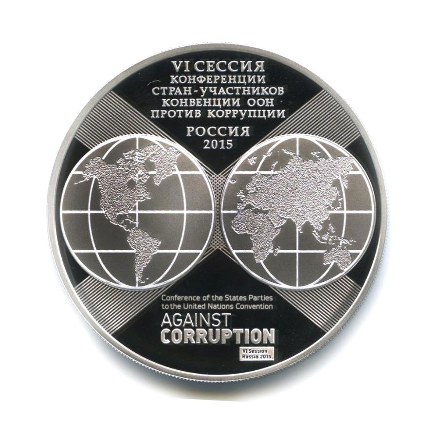 3 рубля - VIСессия конференции стран-участников конвенции ООН против коррупции (ссертификатом) 2015 года СПМД (Россия)