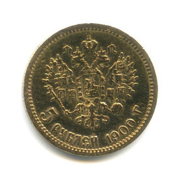 5 рублей 1900 года ФЗ (Российская Империя)