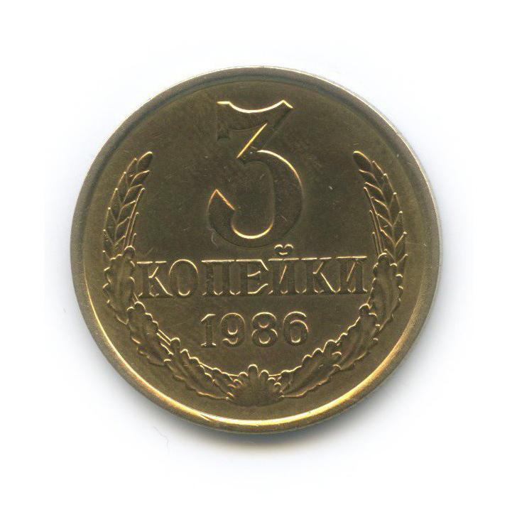 3 копейки (л/с шт. 20 коп) 1986 года (СССР)