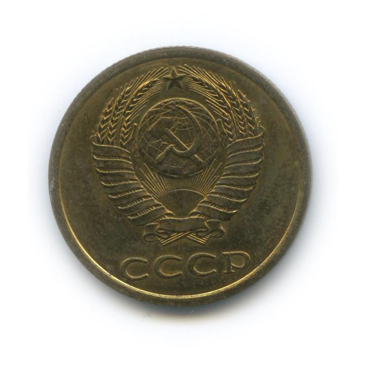 3 копейки 1978 года (СССР)