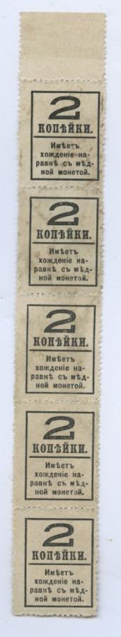 Набор марки-деньги -  2 копейки (сцепка) (Российская Империя)