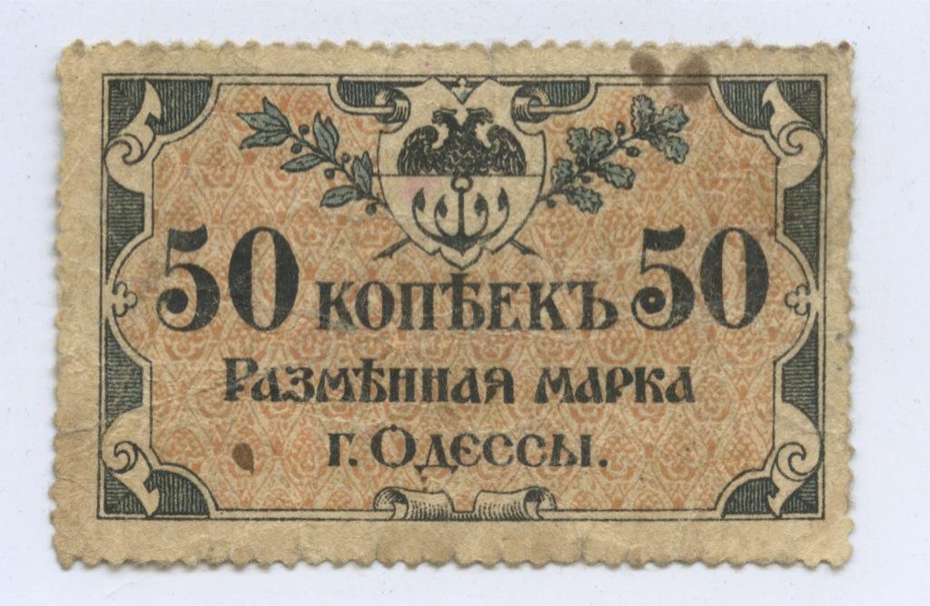 50 копеек (разменная марка г. Одессы) 1917 года