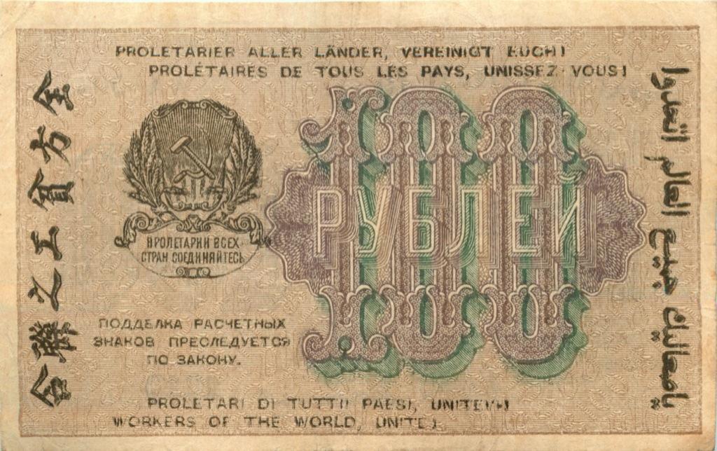 100 рублей (расчетный знак) 1919 года (СССР)