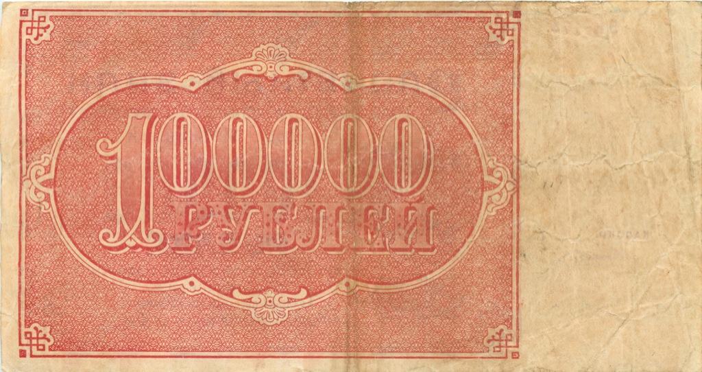 100000 рублей (расчетный знак) 1921 года (СССР)