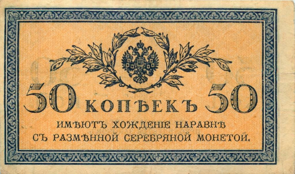 50 копеек 1915 года (Российская Империя)