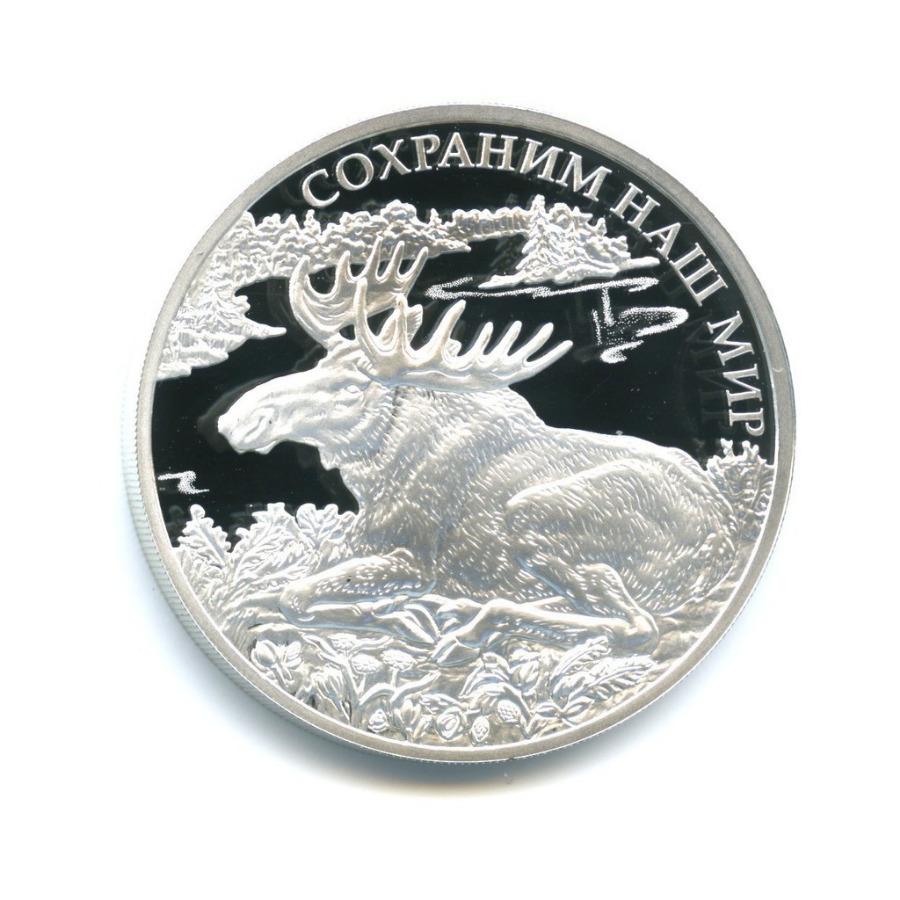 3 рубля - Сохраним наш мир - Лось 2015 года ММД (Россия)