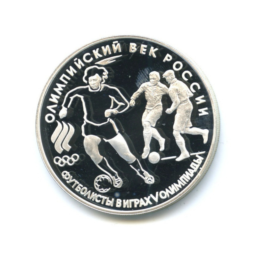3 рубля — Олимпийский век России - Футбол, 1910 1993 года (Россия)