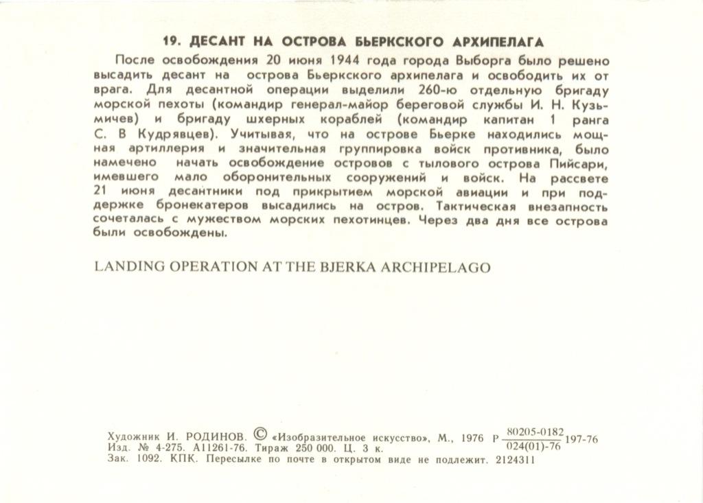 Открытка «Десант наострова Бьеркского Архипелага» (СССР)