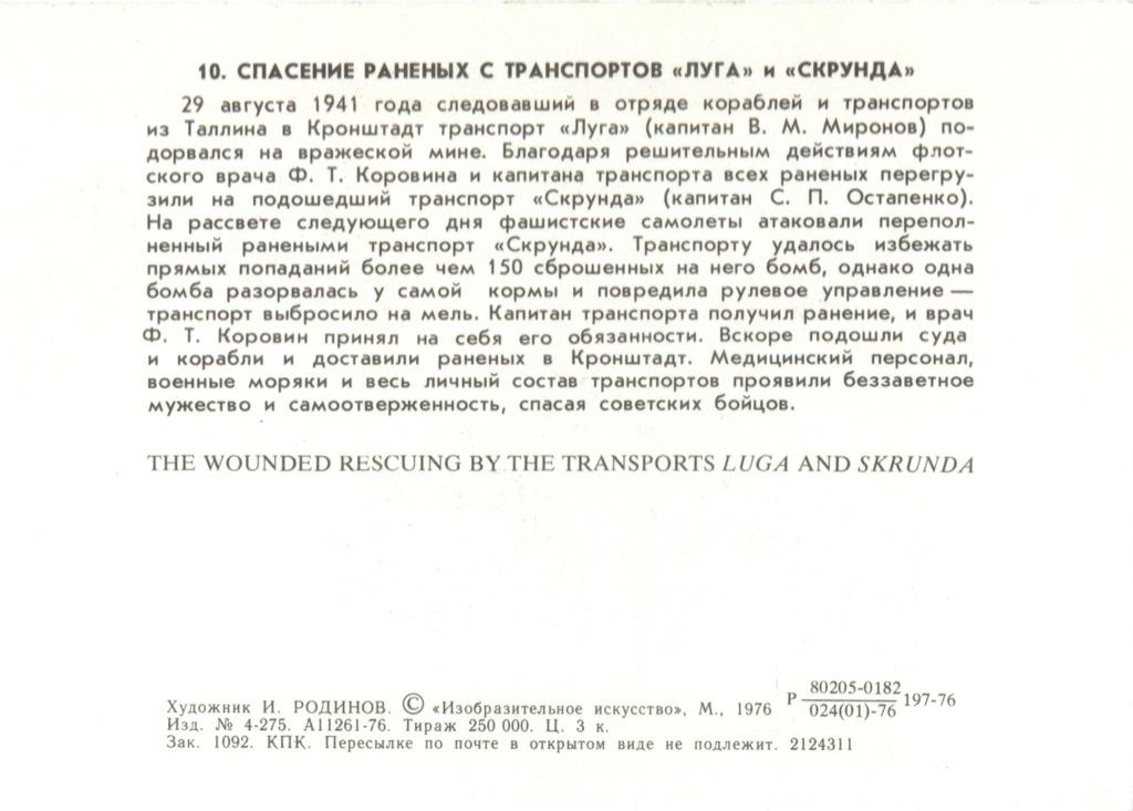 Открытка «Спасение раненых странспортов «Луга» и«Скрунда» (СССР)