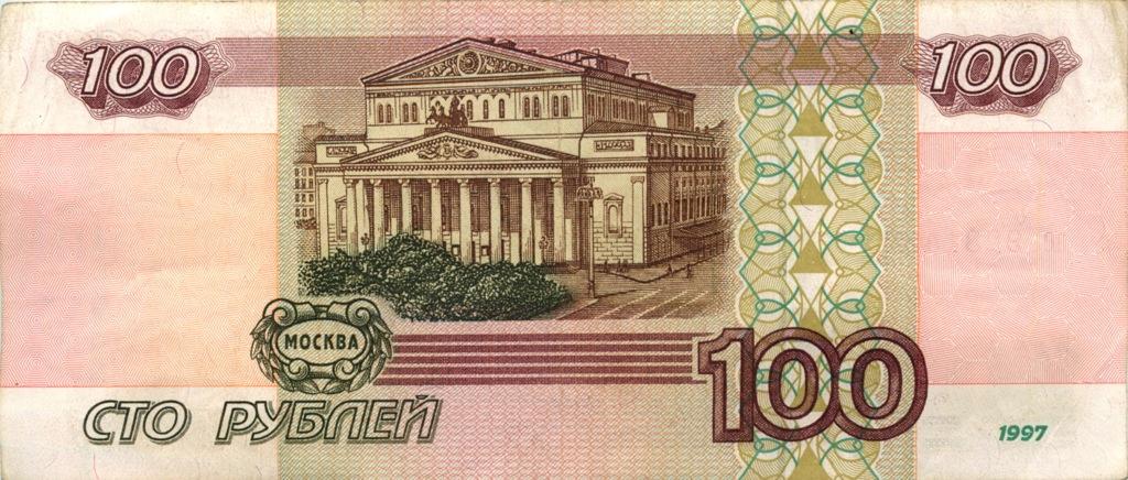 100 рублей 1997 года (Россия)