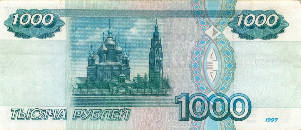 1000 рублей 1997 года (Россия)