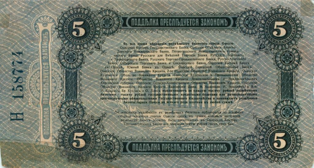 5 рублей (разменный билет г. Одессы) 1917 года