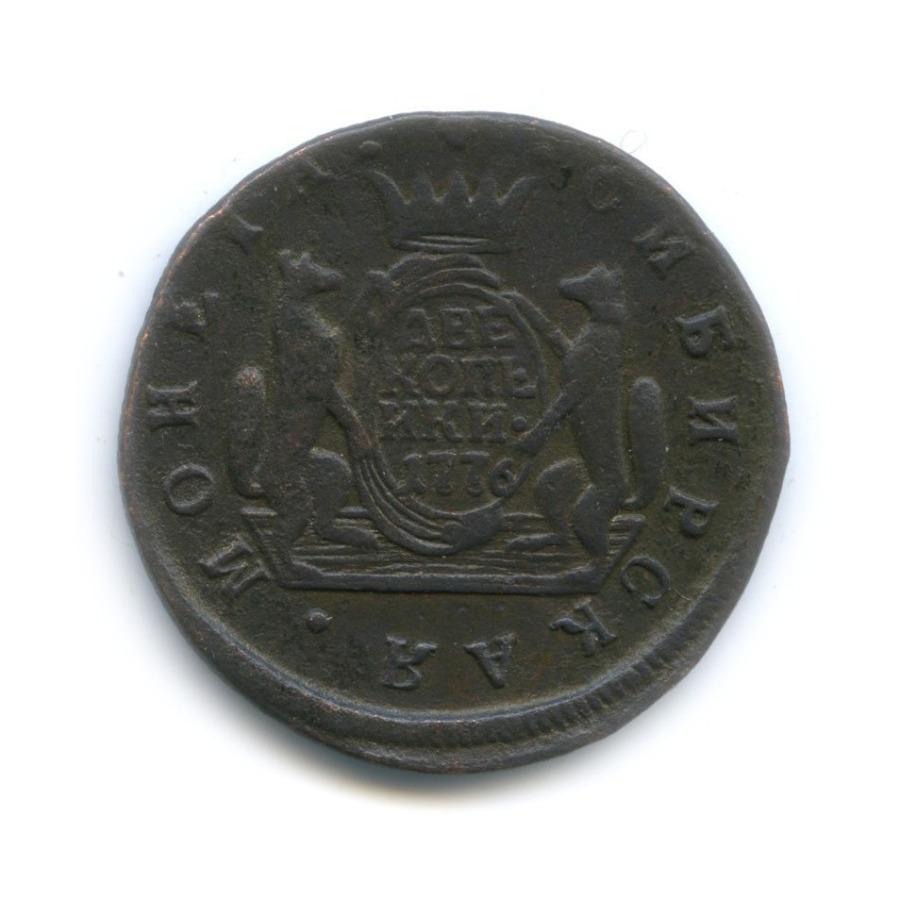 2 копейки 1776 года КМ (Российская Империя)
