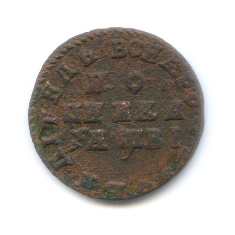 1 копейка 1712 года МД (Российская Империя)