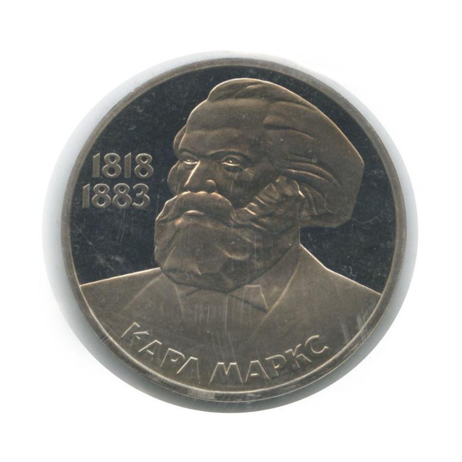 1 рубль — 165 лет содня рождения и100 лет содня смерти Карла Маркса (взапайке), стародел 1983 года (СССР)