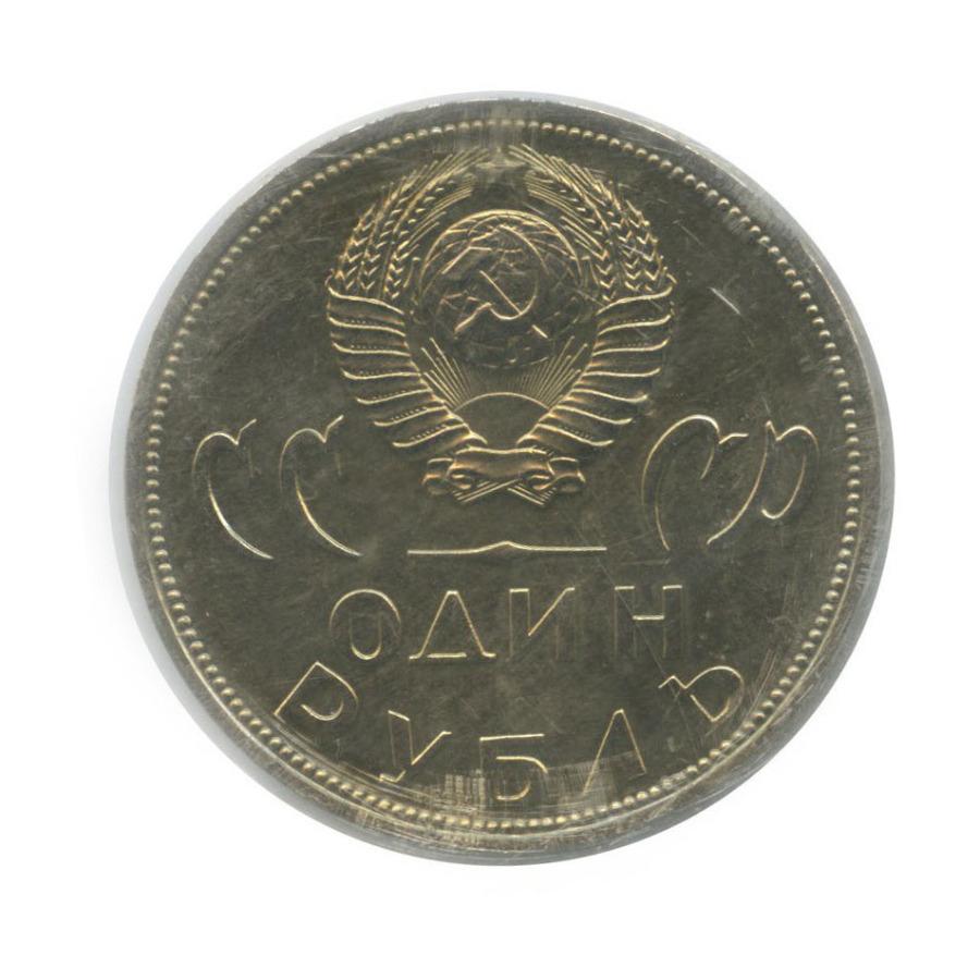 1 рубль — XXлет победы над фашистской Германией (в запайке) 1965 года (СССР)