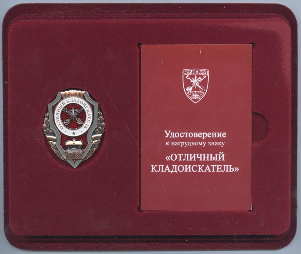 Знак «Отличный кладоискатель» (Россия)