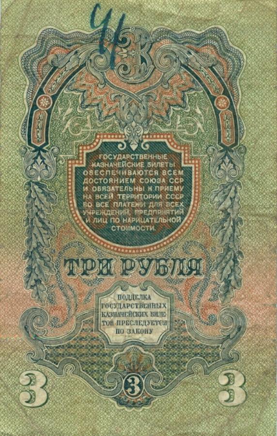 3 рубля 1947 года (СССР)