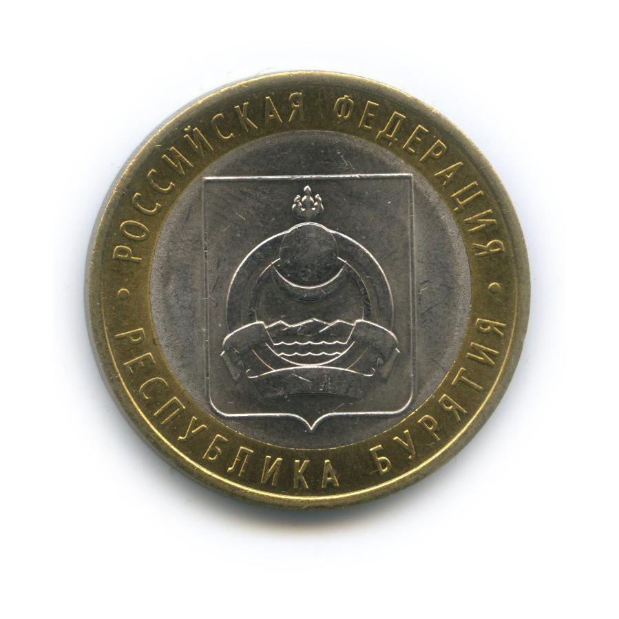 10 рублей — Российская Федерация - Республика Бурятия 2011 года (Россия)