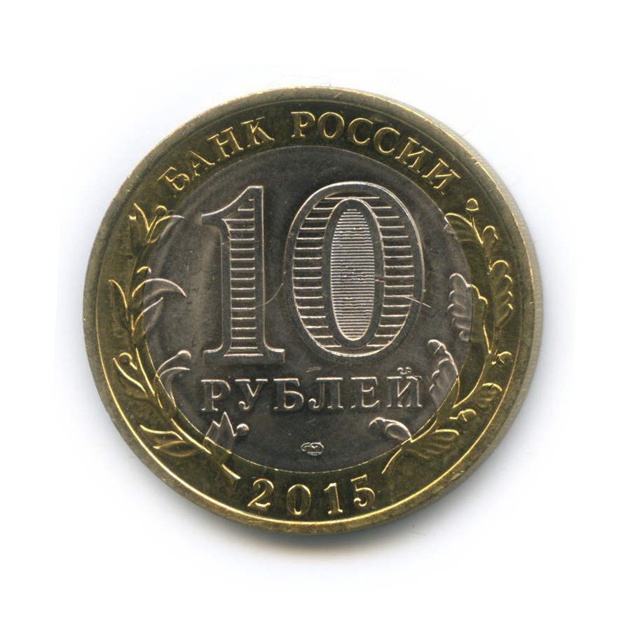 10 рублей - 70 лет Победы вВеликой Отечественной войне 1941-1945 гг. 2015 года (Россия)
