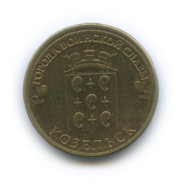 10 рублей — Города воинской славы - Козельск 2013 года (Россия)