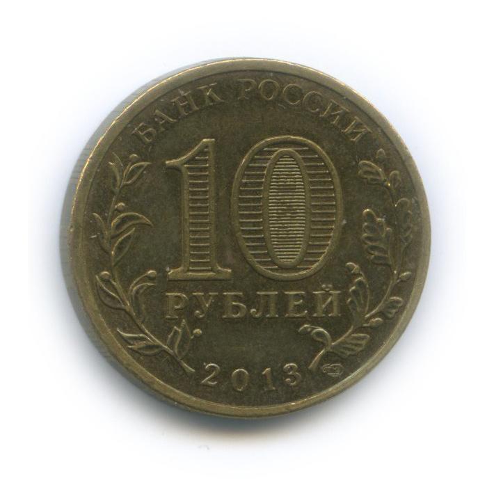 10 рублей — Города воинской славы - Наро-Фоминск 2013 года (Россия)