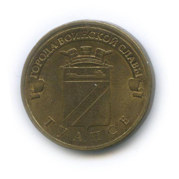 10 рублей — Города воинской славы - Туапсе 2012 года (Россия)