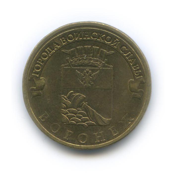 10 рублей — Города воинской славы - Воронеж 2012 года (Россия)