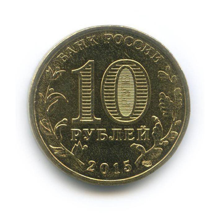 10 рублей - Города воинской славы - Ковров 2015 года (Россия)