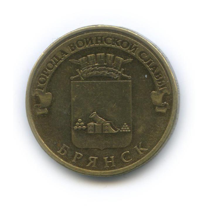 10 рублей — Города воинской славы - Брянск 2013 года (Россия)