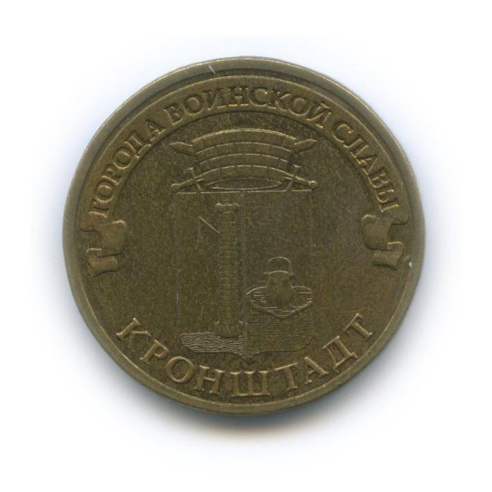 10 рублей — Города воинской славы - Кронштадт 2013 года (Россия)