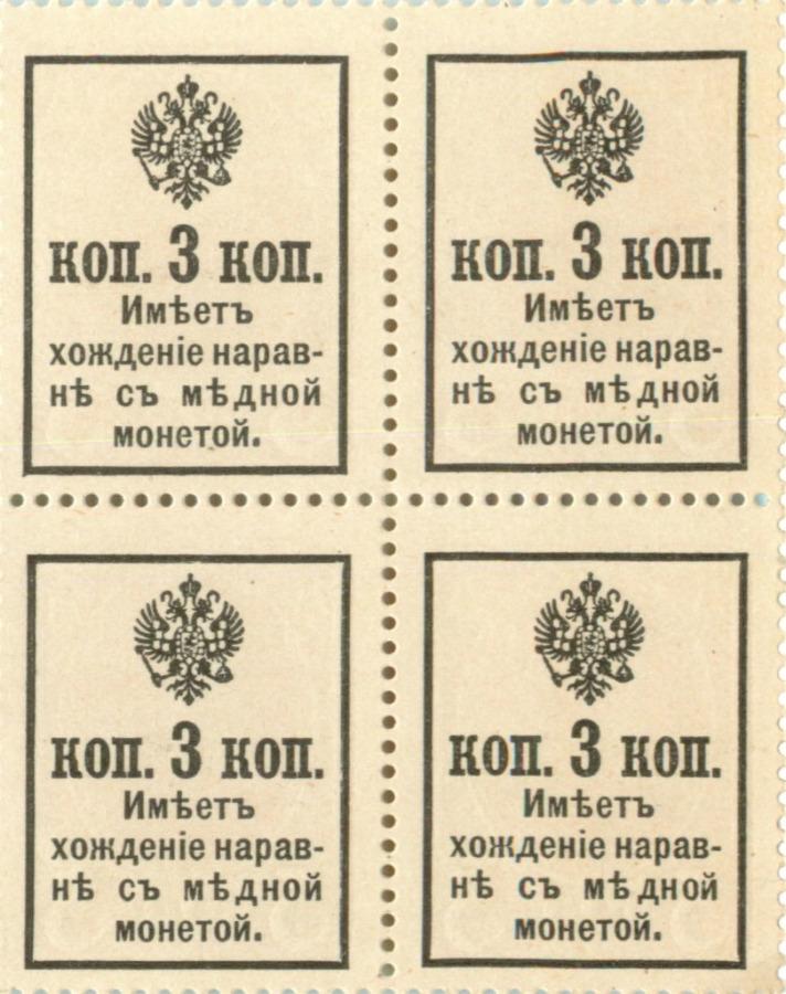 Марки-деньги 3 копейки - Александр III (квартблок) (Российская Империя)