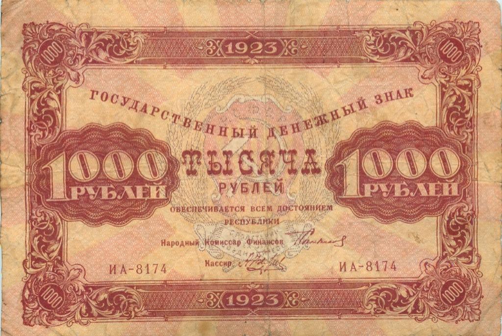 1000 рублей 1923 года (СССР)