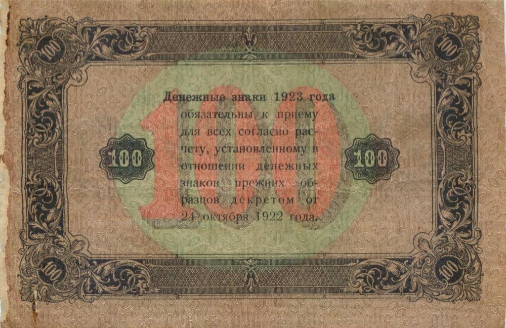 100 рублей 1923 года (СССР)