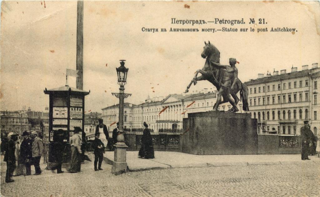 Почтовая карточка 1916 года (Российская Империя)