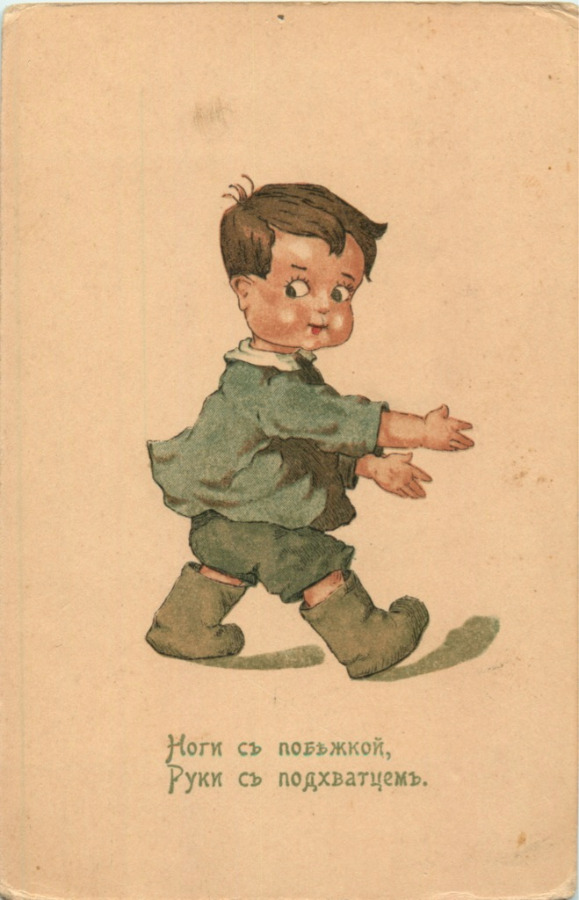 Почтовая карточка (с поговоркой) (Российская Империя)