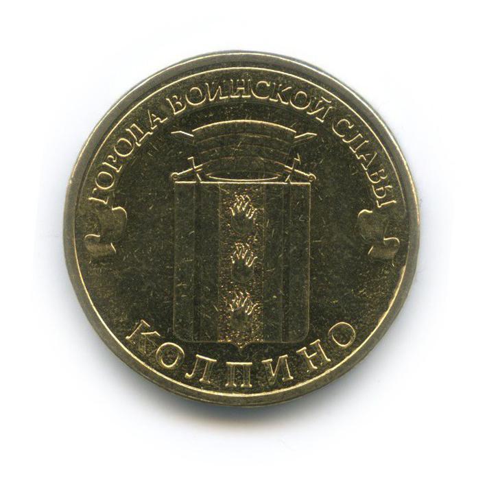 10 рублей - Города воинской славы - Колпино 2014 года (Россия)