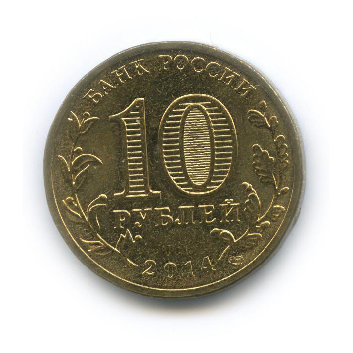 10 рублей - Города воинской славы - Владивосток 2014 года (Россия)
