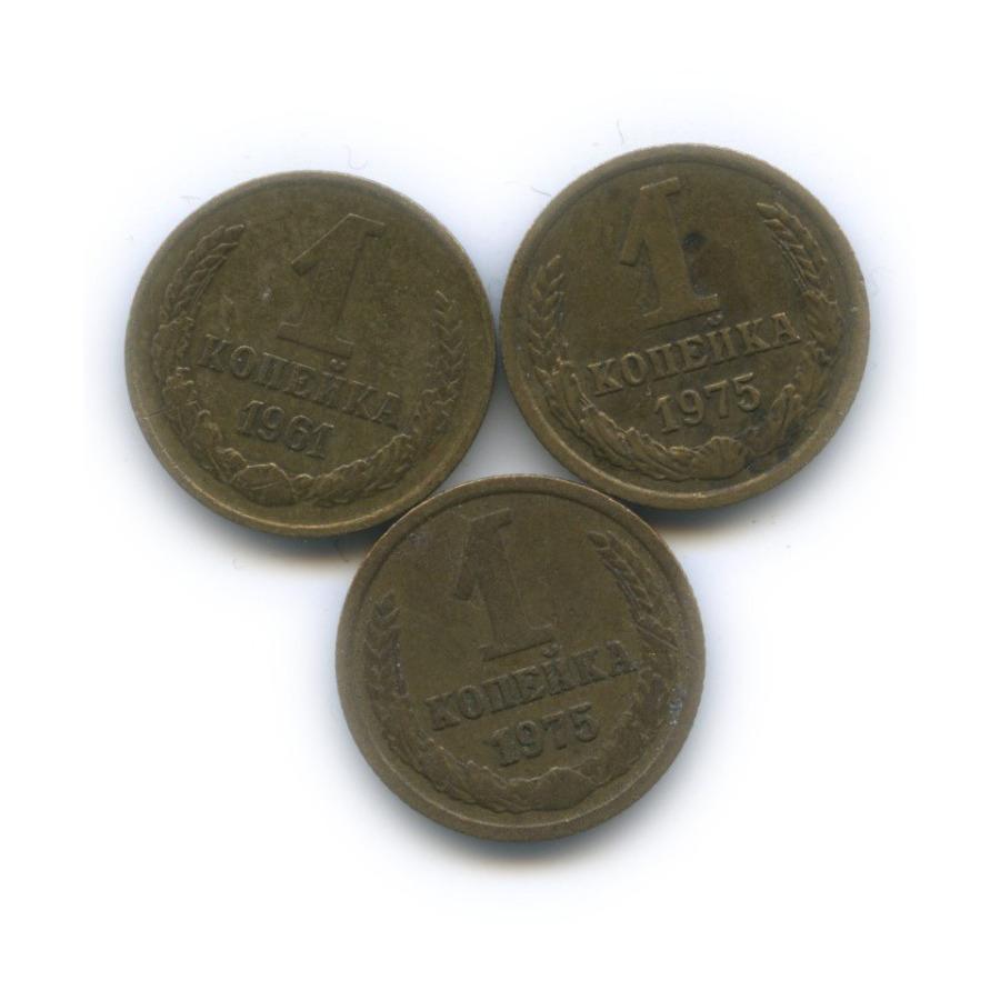Набор монет 1 копейка 1961, 1975 (СССР)