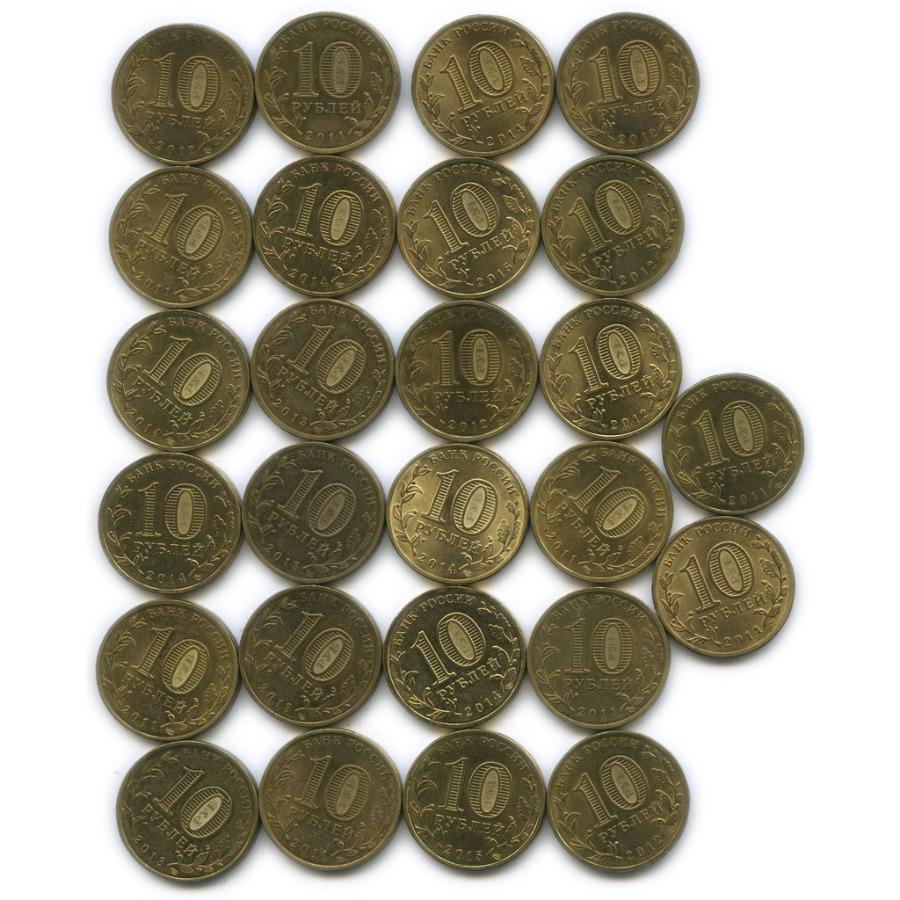 Набор монет 10 рублей — Города воинской славы 2011-2015 (Россия)