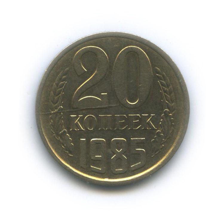 20 копеек (л/с шт. 3 копейки) 1985 года (СССР)