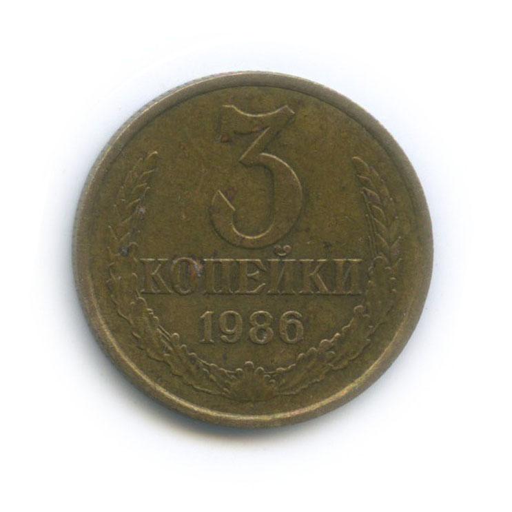 3 копейки (л/с шт. 20 копеек) 1986 года (СССР)