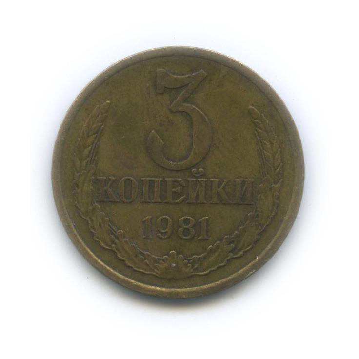 3 копейки  (л/с шт. 20 копеек) 1981 года (СССР)
