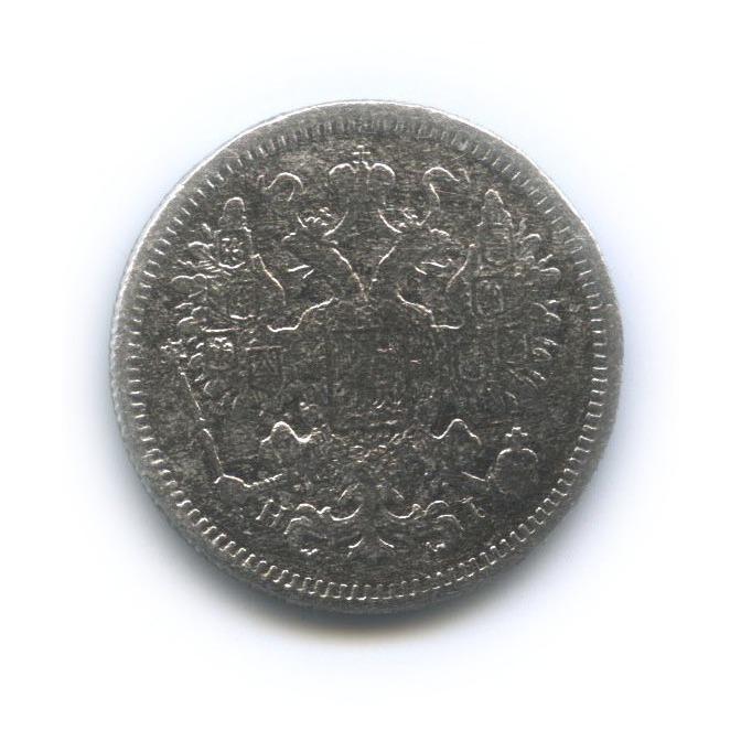 15 копеек 1874 года СПБ HI (Российская Империя)