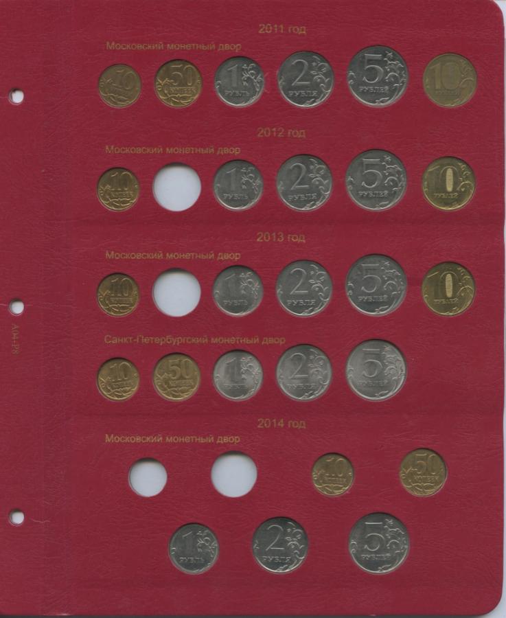Набор монет России 2011-2014 ММД, СПМД (Россия)