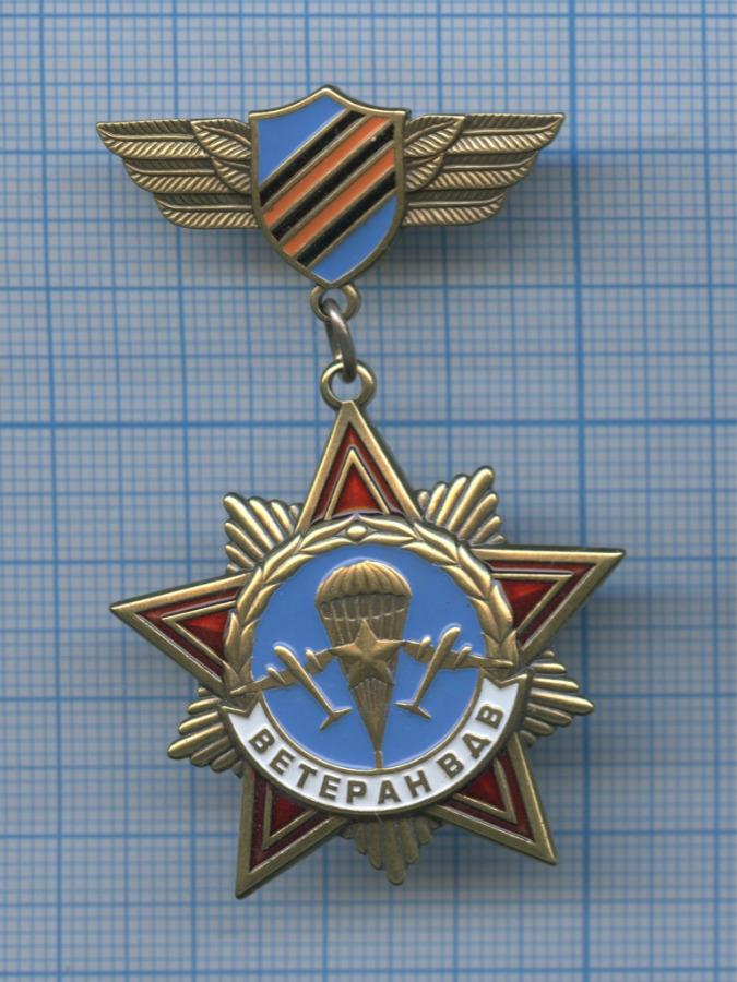 Знак «Ветеран ВДВ» (Россия)