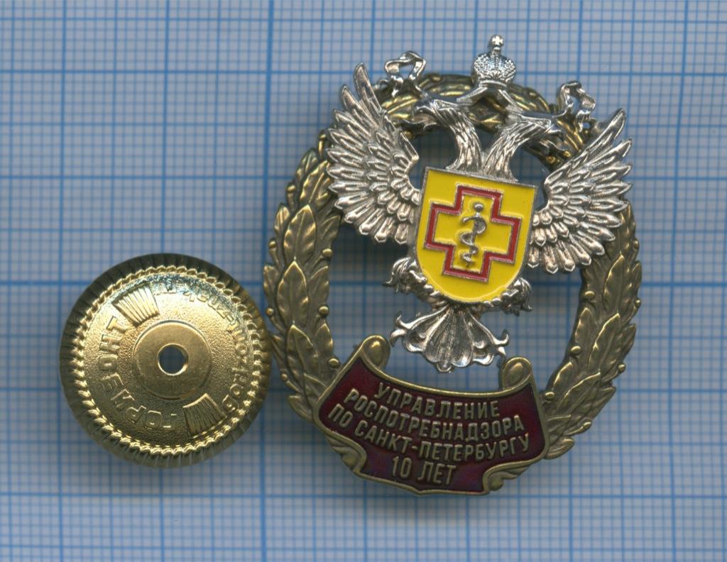 Знак «10 лет Управлению Роспотребнадзора поСанкт-Петербургу» (Россия)