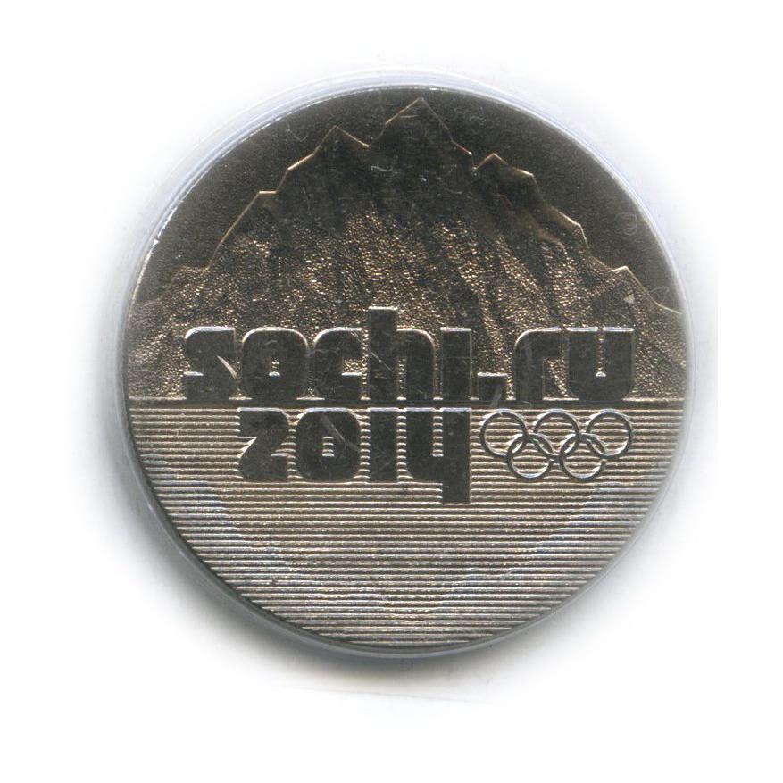25 рублей — XXII зимние Олимпийские Игры иXIзимние Паралимпийские Игры, Сочи 2014 - Эмблема (взапайке) 2011 года (Россия)