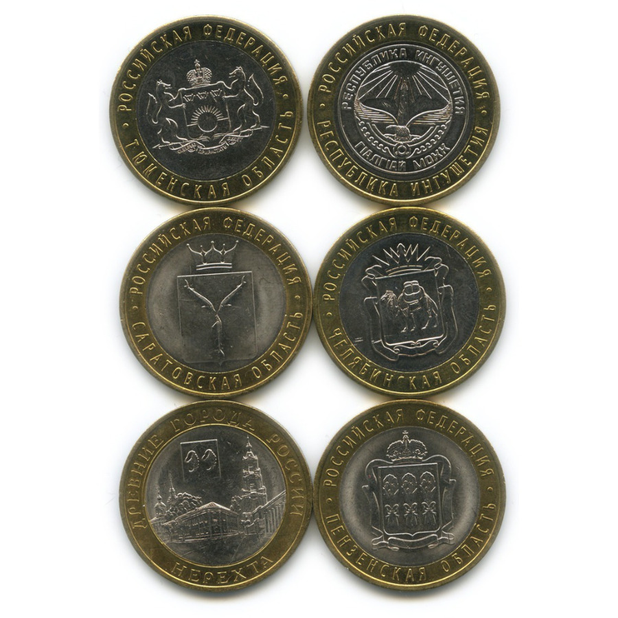 Набор юбилейных монет 10 рублей 2014 года (Россия)