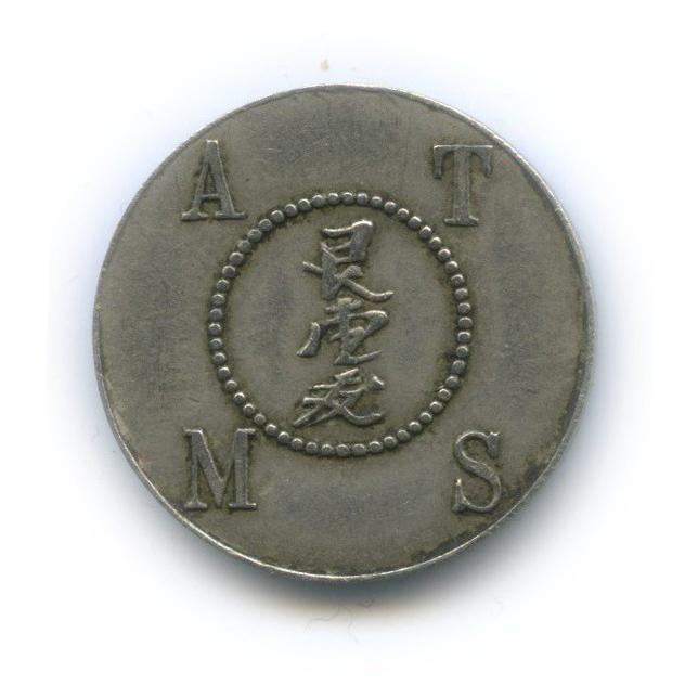 1/10 доллара (токен плантации «Silau» вАсахане) 1902-1913 (Индонезия)